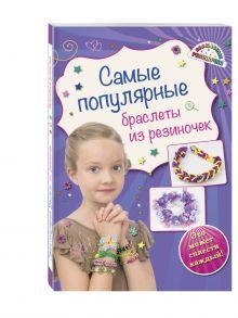 - Самые популярные браслеты из резиночек обложка книги