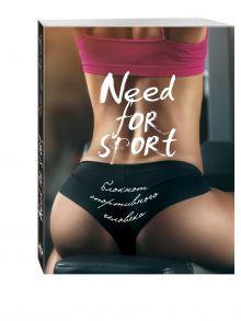 Need for sport, 2-е оформление