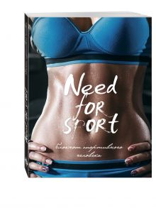 Need for sport, 3-е оформление