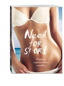 - Need for sport, 4-е оформление обложка книги