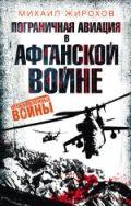Пограничная авиация в Афганской войне