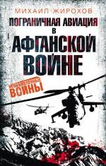 Пограничная авиация в Афганской войне обложка книги