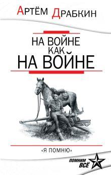 На войне как на войне. «Я помню» обложка книги
