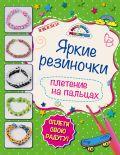 Яркие резиночки: плетение на пальцах от ЭКСМО