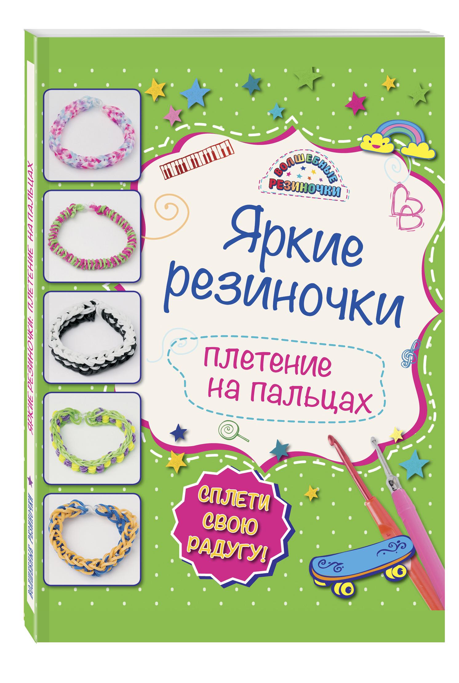 Яркие резиночки: плетение на пальцах ( Скуратович К.Р.  )