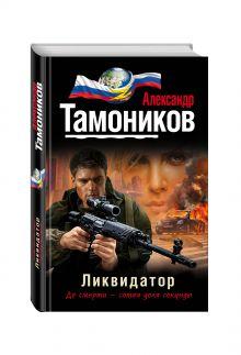Тамоников А.А. - Ликвидатор обложка книги