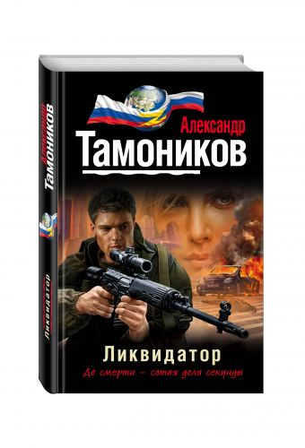 Ликвидатор Тамоников А.А.