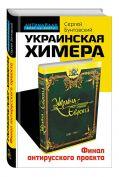 Украинская химера. Финал антирусского проекта от ЭКСМО