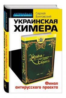 Бунтовский С. - Украинская химера. Финал антирусского проекта обложка книги