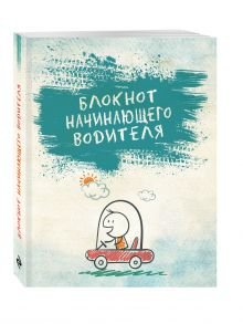 - Блокнот начинающего водителя обложка книги