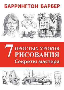 Секреты мастера. 7 простых уроков рисования. Барбер Б.