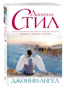 Стил Д. - Джонни-Ангел обложка книги