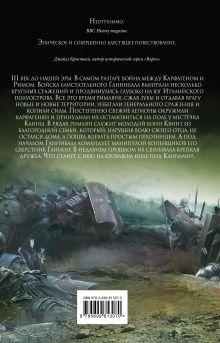 Обложка сзади Ганнибал. Кровавые поля Бен Кейн