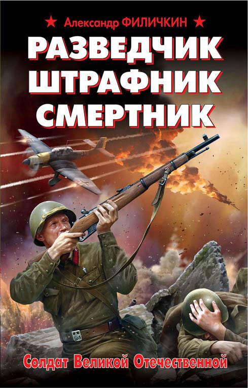 Солдат великой войны