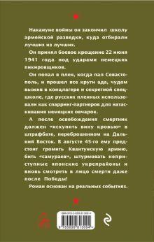 Обложка сзади Разведчик, штрафник, смертник. Солдат Великой Отечественной Александр Филичкин