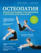 Меркель М., Козик Ш. - Остеопатия. Мобилизующие упражнения с роллом для пилатеса' обложка книги
