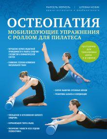 Меркель М., Козик Ш. - Остеопатия. Мобилизующие упражнения с роллом для пилатеса обложка книги