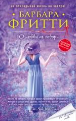 Фритти Б. - О любви не говори обложка книги