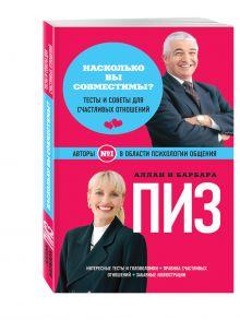 Пиз А., Пиз Б. - Насколько вы совместимы? (нов. оф.) обложка книги