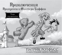 Обложка Приключения Принцессы и Мистера Уиффла. Тварь под кроватью Патрик Ротфусс