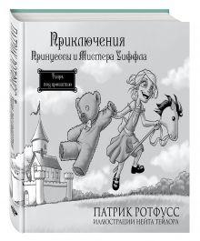 Ротфусс П. - Приключения Принцессы и Мистера Уиффла. Тварь под кроватью обложка книги
