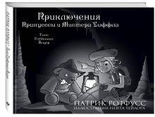 Ротфусс П. - Приключения Принцессы и Мистера Уиффла. Тьма Глубинных Пещер обложка книги