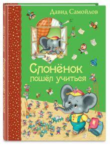 Самойлов Д.С. - Слоненок пошел учиться обложка книги