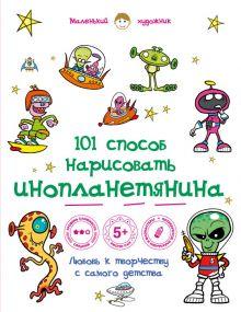 - 101 способ нарисовать инопланетянина! обложка книги