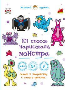 - 101 способ нарисовать монстра! обложка книги