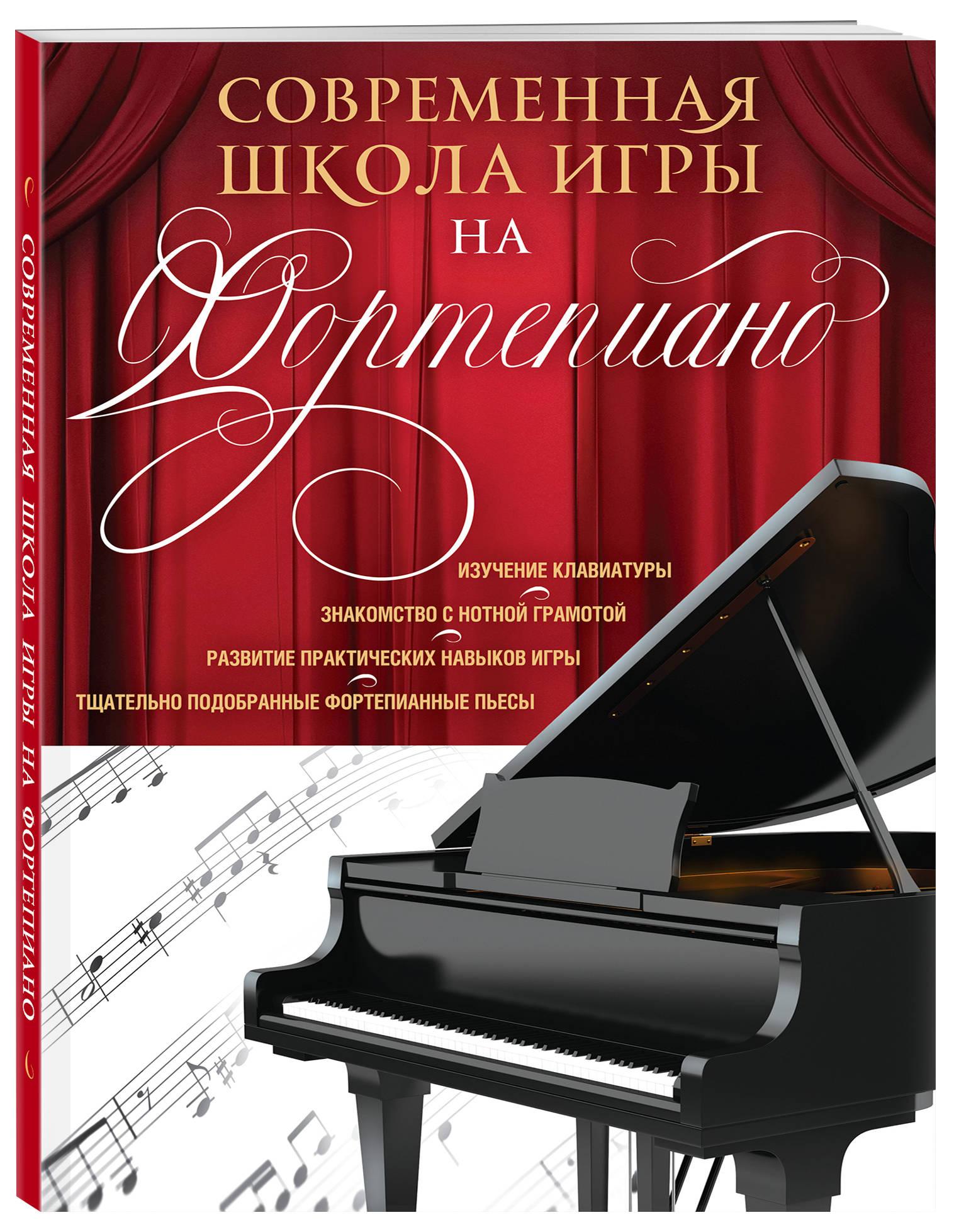 Современная школа игры на фортепиано книгу николаев учебник игры на фортепиано