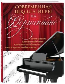 - Современная школа игры на фортепиано обложка книги