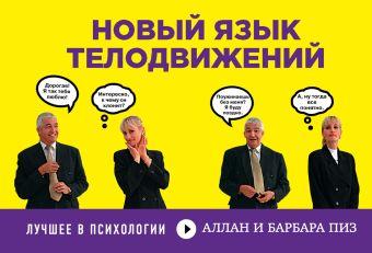 Новый язык телодвижений (флипбук) Пиз А., Пиз Б.