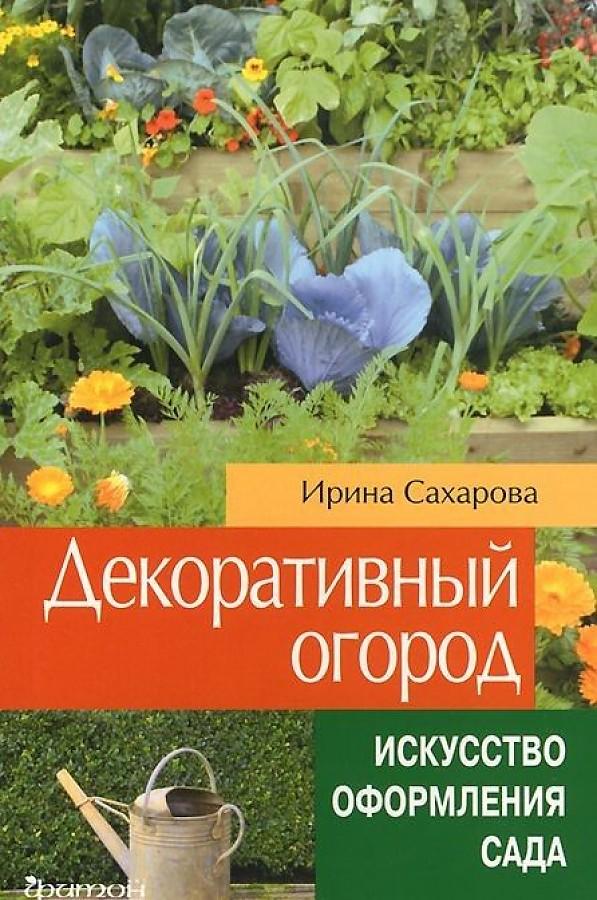Декоративный огород Сахарова И.А.
