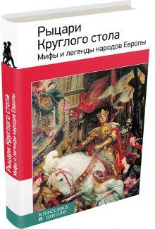 - Рыцари Круглого стола. Мифы и легенды народов Европы обложка книги