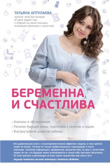 Обложка Беременна и счастлива Татьяна Аптулаева