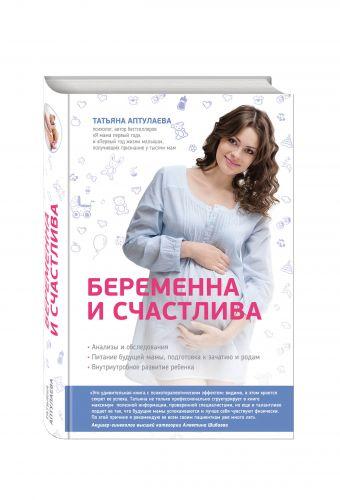 Беременна и счастлива Аптулаева Т.Г.