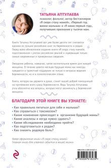 Обложка сзади Беременна и счастлива Татьяна Аптулаева