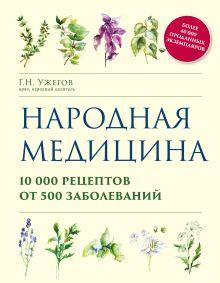 Обложка Народная медицина. 10000 рецептов от 500 заболеваний Г.Н. Ужегов