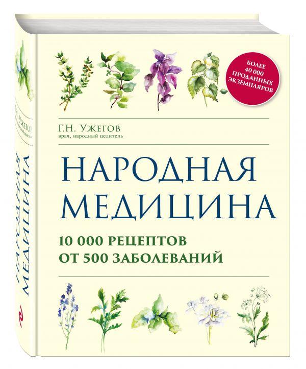 Народная медицина. 10000 рецептов от 500 заболеваний Ужегов Г.Н.