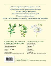 Обложка сзади Народная медицина. 10000 рецептов от 500 заболеваний Г.Н. Ужегов