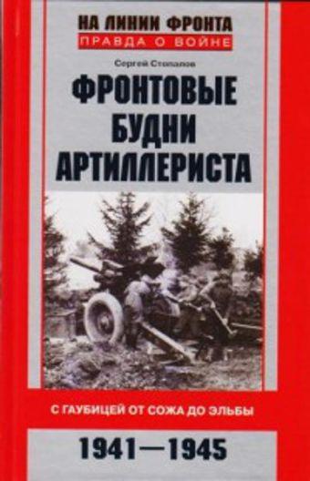 Фронтовые будни артиллериста. С гаубицей от Сожа до Эльбы. 1941-1945 Стопалов С.Г
