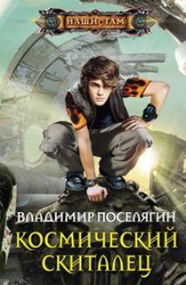 Космический скиталец Поселягин В.Г