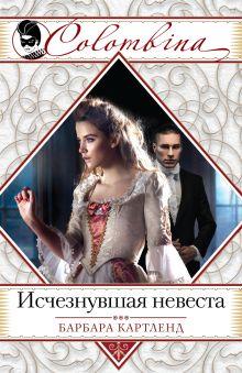 Картленд Б. - Исчезнувшая невеста обложка книги