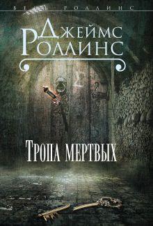 Обложка Тропа мертвых Джеймс Роллинс