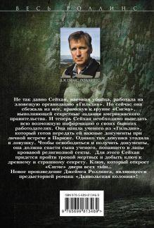 Обложка сзади Тропа мертвых Джеймс Роллинс