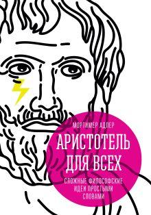 Адлер М. - Аристотель для всех. Сложные философские идеи простыми словами обложка книги