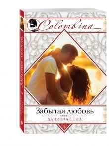 Стил Д. - Забытая любовь обложка книги
