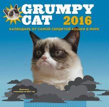 - Grumpy Cat 2016. Календарь от самой сердитой кошки в мире обложка книги
