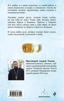 Обложка сзади Ступени к Небу. Как научиться любить людей протоиерей Андрей Ткачев