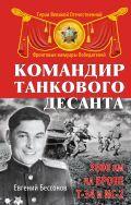 Командир танкового десанта. 3800 км на броне Т-34 и ИС-2 от ЭКСМО